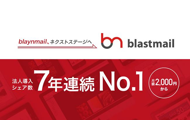 【メール配信システム】ブラストメール
