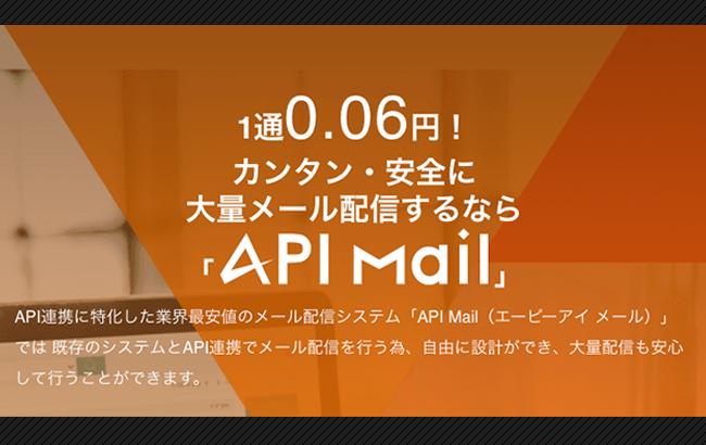 API Mail