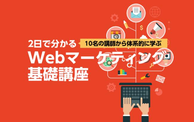 2日で分かるWebマーケティング基礎講座
