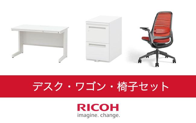 オフィス家具の見直しに!「デスク・椅子・ワゴンセット」