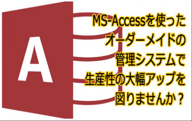 Accessデータベースで管理システムを作成します。様々なデータをすっきり管理!