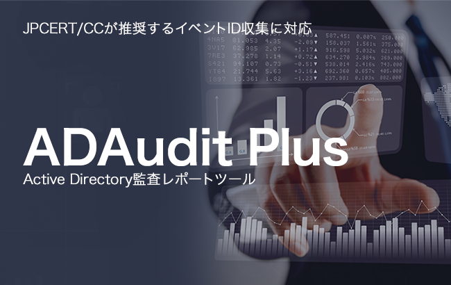 【Active Directory監査レポートツール】ADAudit Plus