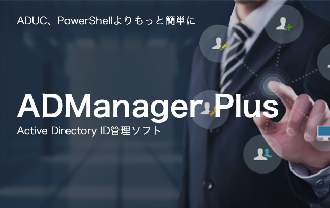 【Active Directory ID管理ソフト】ADManager Plus