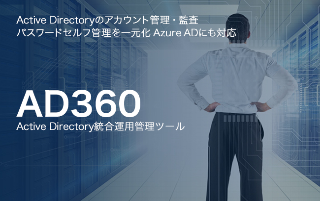 【Active Directory統合運用管理ツール】AD360