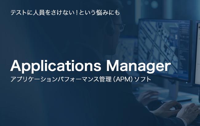 【アプリケーションパフォーマンス管理(APM)ソフト】Applications Manager
