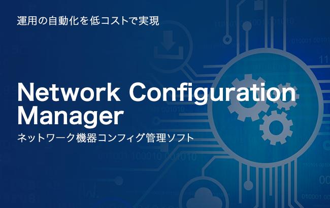 【ネットワーク機器コンフィグ管理ソフト】Network Configuration Manager