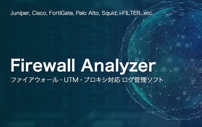 【ファイアウォール・UTM・プロキシ対応 ログ管理ソフト】Firewall Analyzer
