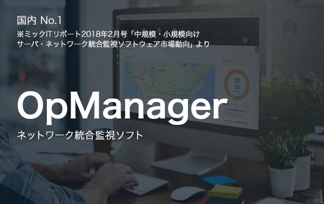 【ネットワーク統合監視ソフト】OpManager