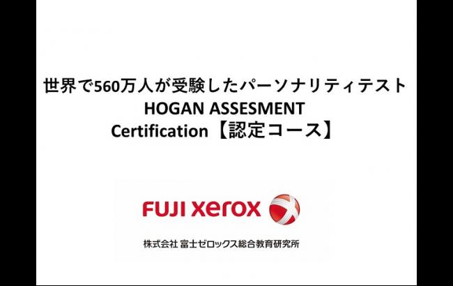 パーソナリティテスト【HOGAN ASSESSMENT】Certification <認定コース>