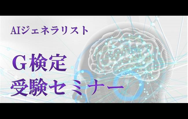 AIジェネラリスト G検定受験セミナー(3日間コース)