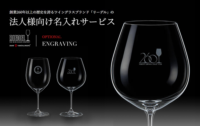 【RIEDEL】思い出を刻む。記憶に刻む。オンリーワンのワイングラス。