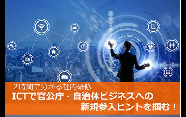 ICTで【官公庁・自治体ビジネスへの新規参入ヒントを掴む!】2時間社内研修