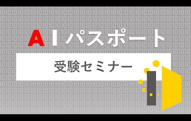 【AIパスポート受験セミナー】